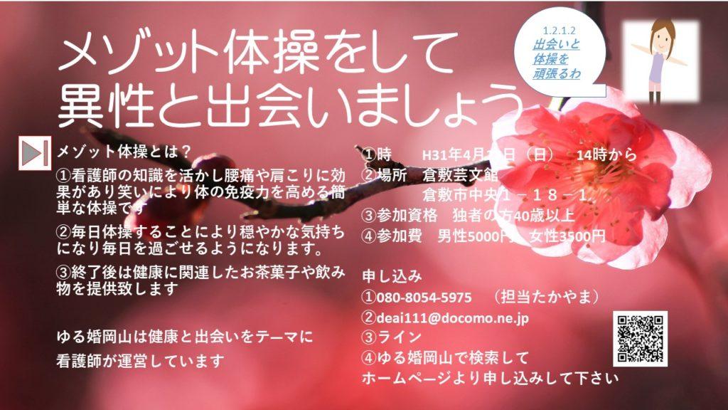 メゾット体操&出会いイベント40歳~ @ 倉敷芸文館