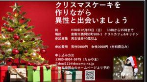 貴方のハートに届けるクリスマスイベント♡ @ クリエカフェ&キッチン