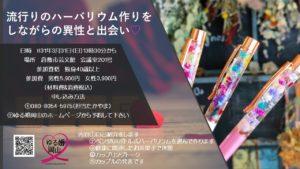 今♡流行のハーバリウムを作りながら出会いましょう @ 倉敷市芸文館(会議室201号)