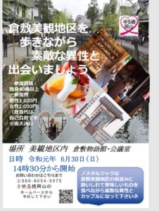 倉敷美観地区を歩きながら出会いましょう @ 倉敷市物語館