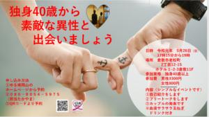 令和になって初婚活イベント5/26 @ ホテル1・2・3倉敷11F