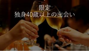 8/31★★19時~独身40代限定 少人数食事