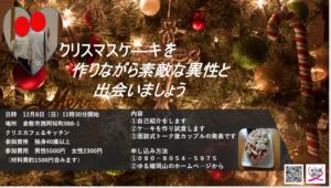 「クリスマスケ―キを作りながら素敵な異性と出会いましょう」