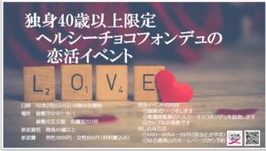 チョコフォンデュの恋活イベント