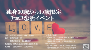 チョコ恋活(感染対策済み)